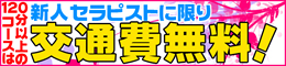 新人セラピスト!120分コース以上で埼玉県内交通費が無料です!